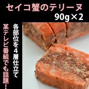 せいこ蟹のテリーヌ 100g×2 国産のズワイガニのメスと琴引の塩を使用/セイコ蟹|omotesando-club