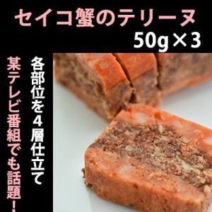 せいこ蟹のテリーヌ 50g×3 国産のズワイガニのメスと琴引の塩を使用/セイコ蟹|omotesando-club