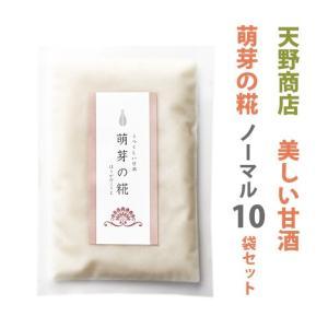 米麹の甘酒 うつくしい甘酒 萌芽の糀 プレーン 10パックセット ギフト箱 天野商店 お歳暮のし対応可|omotesando-club