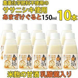 米麹の甘酒(植物性乳酸菌入り )  あまざけぐると 玄米 150ml 10本|omotesando-club