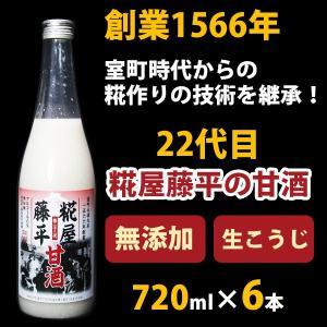 (21日9:59まで5倍)米麹の甘酒 無添加 糀屋藤平の甘酒 720ml×6本|omotesando-club