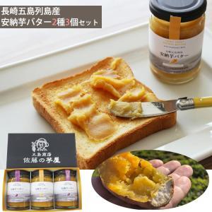 有機栽培安納芋使用 安納芋バター2種3本セット(プレーン×2個/バニラ×1個 各140g)(五島列島安納芋)(五島商店) omotesando-club