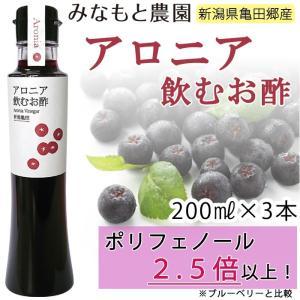 アロニア飲むお酢 200ml ×3本 みなもと 新潟県産アロニア omotesando-club