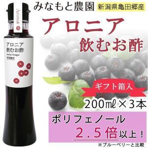 アロニア飲むお酢 200ml ×3本 化粧箱入り みなもと 新潟県産アロニア omotesando-club