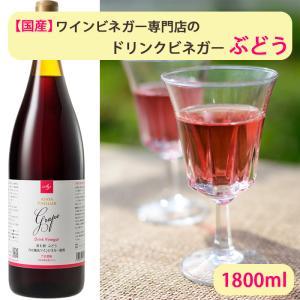 国産 ワインビネガー 山梨の恵み 1800ml ぶどう酢 アサヤ食品 お歳暮のし対応可 omotesando-club