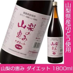 国産 ワインビネガー 山梨の恵み ダイエット 1800ml ぶどう酢 アサヤ食品 お歳暮のし対応可 omotesando-club