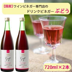 国産 ワインビネガー 山梨の恵み 720ml×2本セット(7倍濃縮) ぶどう酢 アサヤ食品 お歳暮のし対応可 omotesando-club