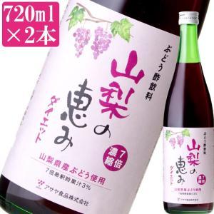 国産 ワインビネガー 山梨の恵み ダイエット 720ml×2本セット(7倍濃縮) ぶどう酢 アサヤ食品 お歳暮のし対応可 omotesando-club