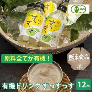 有機ドリンクすっすっす 12本 有機JAS認定/徳島県産有機ゆこう使用/阪東食品 お歳暮のし対応可 omotesando-club