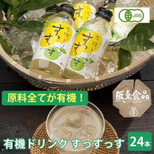 有機ドリンクすっすっす 24本 有機JAS認定/徳島県産有機ゆこう使用/阪東食品 お歳暮のし対応可 omotesando-club