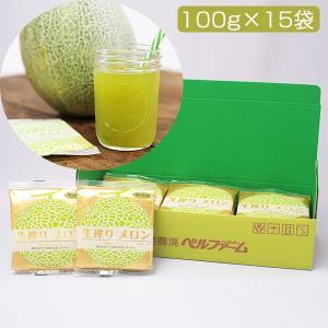 国産 生搾り 100% メロンジュース 100g×15袋セット(冷凍)(採れたてすり搾り製法)(完全無添加)(ベルファーム) omotesando-club