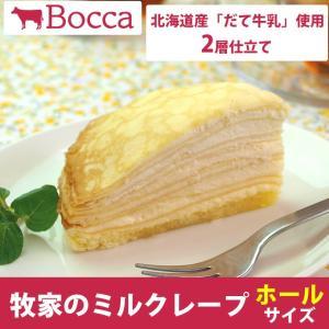 牧家のミルクレープ ギフト(Bocca)(お歳暮のし対応可)|omotesando-club