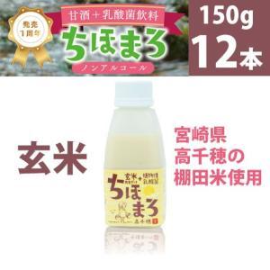 ちほまろ玄米 150g×12本(米麹の甘酒を乳酸菌で発酵)(...