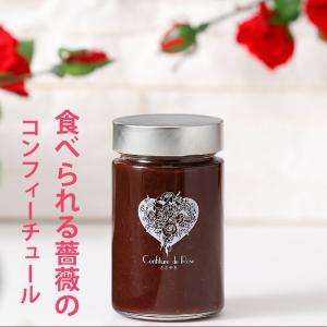 薔薇のコンフィチュール Confiture de Rose ささやき 無添加 低糖度49度 大花農場 ジールハウス|omotesando-club