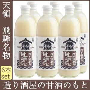 天領 造り酒屋の甘酒のもと 500g瓶 6本セット 希釈タイプ|omotesando-club