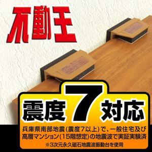家具転倒防止グッズ/地震対策/不動王 L型固定式/FFT-001 対応重量1箱(2個):約115kg...