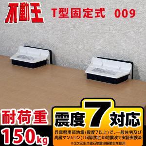 家具転倒防止グッズ/地震対策/不動王 T型固定式(FFT-009)ポイント10倍|omotesando-club