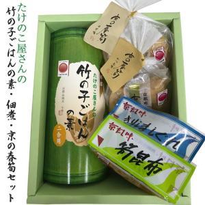 竹の子ごはん(2合炊き用)・佃煮・京の春筍セット 京たけのこ(お歳暮のし対応可)|omotesando-club