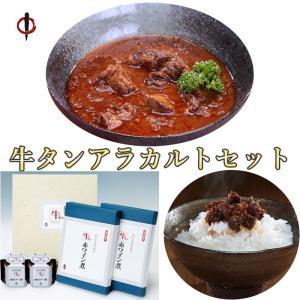 牛タンアラカルトセット(牛タン仙台ラ−油・牛タン赤ワイン煮)(お歳暮のし対応可) omotesando-club