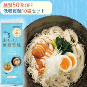 低糖質麺 10袋セット(糖質50%カット/ロカボ麺) はぐろ庵 城北麺工 お歳暮のし対応可 omotesando-club