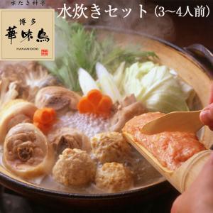 (27日9:59まで5倍)国産 博多華味鳥 はなみどり 水たき 鍋セット(3〜4人前) お中元のし対応可|omotesando-club