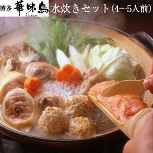 博多華味鳥  はなみどり 水炊きセット 4〜5人前 HS-60R(水たき・水炊・鍋)(お歳暮のし対応可) omotesando-club