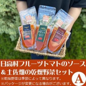 日高村フルーツトマトのソースと土佐畑の乾燥野菜セットA(お歳暮のし対応可)|omotesando-club