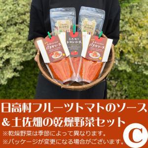 日高村フルーツトマトのソースと土佐畑の乾燥野菜セットC(お歳暮のし対応可)|omotesando-club