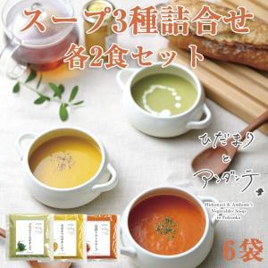 スープ3種各2食セット ブロッコリー×2、カボチャ×2、トマト×2 ひだまりとアンダンテ 竹千寿 花田農園の野菜使用(お歳暮のし対応可)|omotesando-club