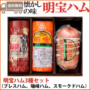 明宝ハム3種類の詰合せ めいほうハム(明宝プレスハム、瑞峰ハム、スモークドハム)|omotesando-club