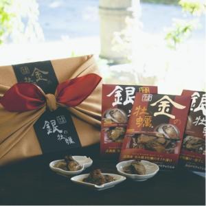 広島産かき使用/焼き牡蠣のオイル漬け「金の牡蠣」1個 焼き牡蠣の一夜干し「銀の牡蠣」2個 風呂敷セット(敬老のお祝い用途でお届け不可)|omotesando-club