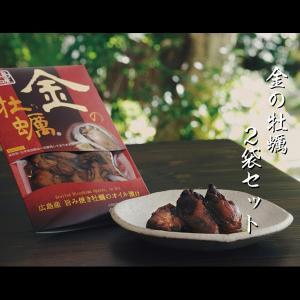 広島産かき使用/焼き牡蠣のオイル漬け「金の牡蠣」2個セット(敬老のお祝い用途でお届け不可)|omotesando-club