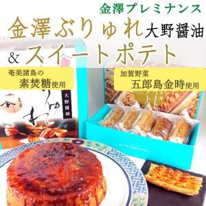 (26日10時まで5倍)金澤ぶりゅれ大野醤油&スイートポテト...