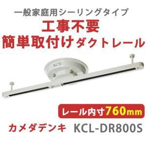 カメダデンキ 配線 ダクトレール シーリング用簡易取付式ライティングレール照明器具|omotesando-club