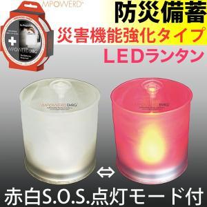 エムパワード・防水型LEDソーラーランタン エマージ (防災備蓄/災害時機能強化タイプ) MPOWERD|omotesando-club