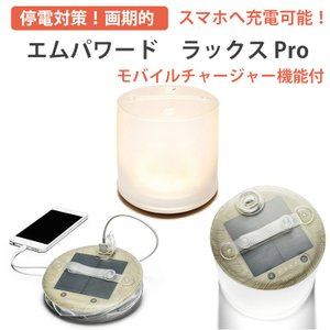スマホ停電対策 LEDランタン エムパワード ラックス Pro  (モバイルチャージャー機能付) LEDソーラーライト防災対策|omotesando-club