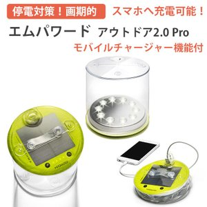 スマホ停電対策 LEDランタン エムパワード アウトドア2.0 Pro (モバイルチャージャー機能付)LEDソーラーライト 防災対策|omotesando-club