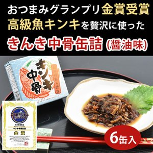 高級魚キンキの中骨缶詰(醤油味)×6缶 FOODEX JAPANで最高金賞を受賞/きんき/北海道の中井英策商店(敬老のお祝い用途でお届け不可)|omotesando-club