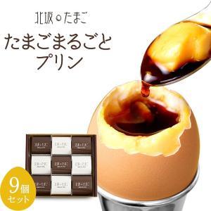 たまごまるごとプリン 9個セット(北坂養鶏場)(無添加)(卵100%のプリン)(お歳暮のし対応可)|omotesando-club