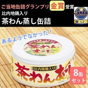 比内地鶏入り 茶わんむし 8缶セット FOODEX JAPAN 2015 金賞受賞 こまち食品 omotesando-club