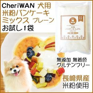米粉パンケーキミックス(プレーン) 犬用無添加国産おやつ ネコポス配送 omotesando-club