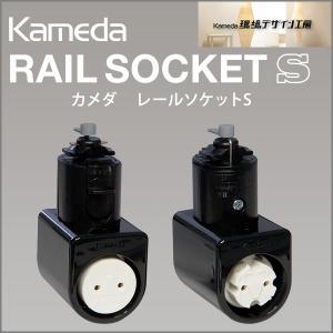 カメダデンキ ダクトレール用直管LED対応 レールソケット 照明器具 1灯用 1組 ブラック(給電側1個、受け側1個)|omotesando-club