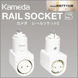 カメダデンキ ダクトレール用直管LED対応 レールソケット 照明器具 1灯用 白 1組 ホワイト(給電側1個、受け側1個)|omotesando-club