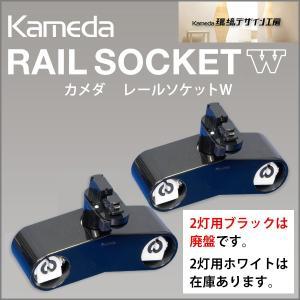 カメダデンキ ダクトレール用直管LED対応 レールソケット 照明器具 2灯用 1組 ブラック(給電側1個、受け側1個)|omotesando-club