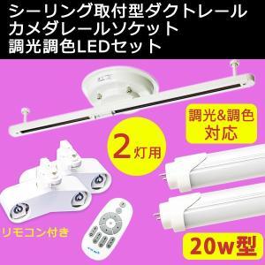 (カメダデンキ)シーリング用簡易取付式ダクトレール+調光調色対応/直管片側給電20w型LED蛍光灯2本+カメダレールソケット照明器具2灯用+専用リモコンセット|omotesando-club
