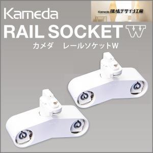 カメダデンキ ダクトレール用直管LED対応 レールソケット 照明器具 2灯用 白 1組 ホワイト(給電側1個、受け側1個)|omotesando-club