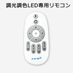 専用リモコン(当ショップで販売している調光調色対応/直管片側給電40w形LED蛍光灯の専用リモコンです。他のLED電球にはつかえません。)|omotesando-club