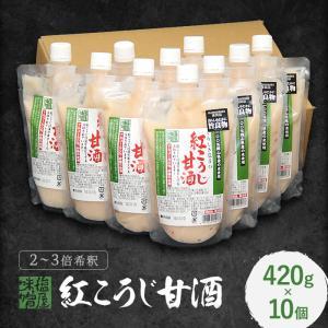米麹の甘酒 くらしき塩屋/紅こうじ甘酒 420g 10個セット2〜2.5倍希釈タイプ|omotesando-club