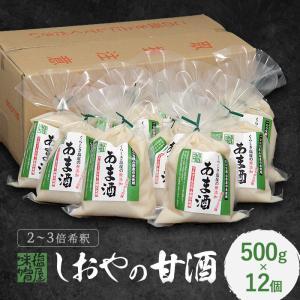 お中元 くらしき塩屋 しおやの甘酒 500g 12個セット2〜2.5倍希釈タイプ|omotesando-club