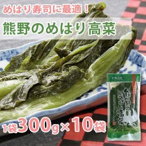 熊野のめはり高菜300g×10袋|omotesando-club